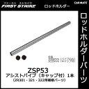 カーメイト ZSP53 アシストパイプ(キャップ付) 1本 釣り用品 ロッドホルダー パーツ 補修部品