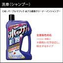 洗車 鉄粉 カーメイト C48 水アカ鉄粉シャンプー 洗車 水アカ 強力洗浄 - 820 円