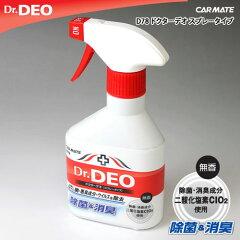 消臭剤 車|カーメイト D78 ドクターデオ(Dr.DEO) スプレータイプ 無香|消臭スプレー|安定化二酸化塩素|車の強力消臭剤|除菌【P15Aug15】
