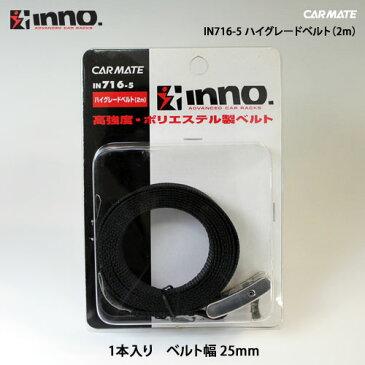 キャリア IN716-5 ハイグレードベルト(2M) INNO キャリア イノー 車 荷物 固定 ベルト