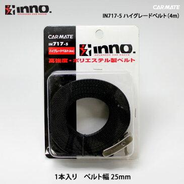 カーメイト IN717-5 ハイグレードベルト(4M) INNO キャリア イノー 車 荷物 固定 ベルト 長さ4m 幅25mm