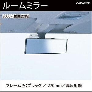M2【新曲面】270mm【3000R】パーフェクトミラーブラック