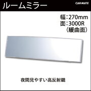 Room mirror free shipping | M5 270mm 3000R perfect mirror clear room mirror car article | Rearview mirror | Room mirror | Room mirror exchange | Car Mate (CARMATE) |) of the car article Room mirror free shipping [free shipping]