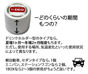 消臭剤車|カーメイト(CARMATE)D79ドクターデオ(Dr.DEO)置きタイプ2個セット無香|安定化二酸化塩素|車の強力消臭剤|除菌|カーライフ創造研究所|