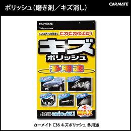 車 キズ消し カーメイト C36 キズポリッシュ多用途 カー用品洗車 お手入れ 