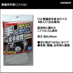 カーメイト(CARMATE) C54 整備用手袋Mサイズ