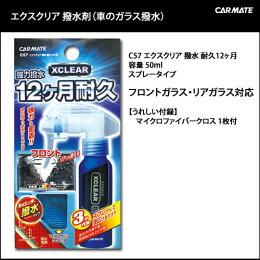カーメイト C57 エクスクリア 撥水 耐久12ヶ月|撥水剤 フッ素