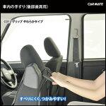 カーメイト(CARMATE) CD12 やわらかグリップ カー用品通販