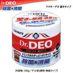 1,050円以上+レビュー記載で【送料無料】消臭剤 車 D79 ドクターデオ(Dr.DEO)置き型 無香|消...