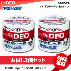 消臭剤 車|カーメイト D79 ドクターデオ  (Dr.DEO)置きタイプ 2個セット 無香|安定化二酸化塩素|車の強力消臭剤|除菌 消臭【P15Aug15】