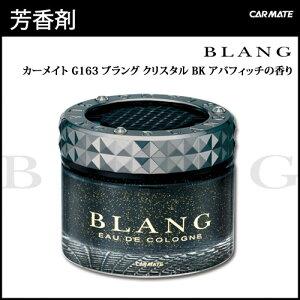 ブラング(BLANG)クリスタル BK アバフィッチ