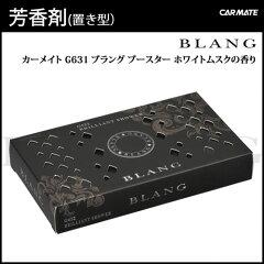 芳香剤 車 ブラング(BLANG)|カーメイト(CARMATE) G631 ブラング ブースター ホワイトムスク|芳香剤 ムスク|車 芳香剤|カーライフ創造研究所|カー用品 便利