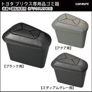 ゴミ箱プリウス専用【カーメイト】CARMATE【NZ506(グレー用)/NZ507(アクア用)】