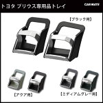Drink prius pair [Car Mate] CARMATE [) /NZ505 (aqua use) for NZ504 (gray]