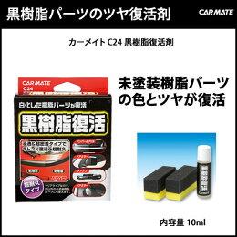 カーメイト(CARMATE) C24 黒樹脂復活剤 クリーナー