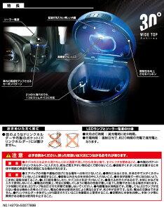 灰皿車|もみ消しやすい|カーメイトDZ275ソーラーアッシュトレイセレクトブルー|ブルーLED|ソーラー電池|カー用品灰皿|カーライフ創造研究所|カー用品便利|