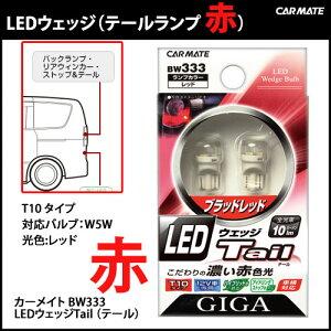 レビュー記載で【送料無料】カー用品通販|カー用品のカーメイト(CARMATE)LEDポジションテールランプ|カーメイトBW333LEDウェッジTailブラッドレッド|レッドカラーLED|GIGA(ギガ)LED