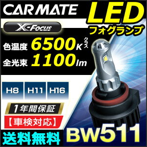 LEDフォグランプ白|カーメイト(CARMATE)BW511LEDフォグランプバルブX-ForceH8/H11/H16|カーライフ創造研究所|カー用品便利|