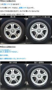 タイヤワックス油性|カーメイト(CARMATE)C34W超艶タイヤワックス2本セット|スプレー|UVカット|ツヤ|カーライフ創造研究所