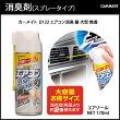 カーメイト(CARMATE) エアコン消臭+除菌スプレー今すぐ消臭|車 消臭剤|消臭スプレー