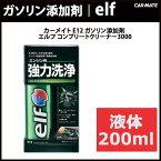ガソリン添加剤|カーメイト(CARMATE)E12エルフコンプリートクリーナー3000|elf|200ml|カーライフ創造研究所|カー用品便利