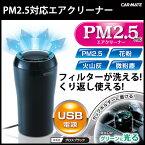 車空気清浄器|カーメイト(CARMATE)KS628PM2.5対応エアクリーナーボトルタイプUSB|カーライフ創造研究所|カー用品便利