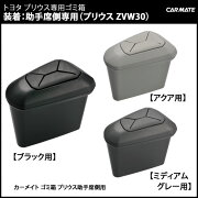 For exclusive use of the trash box prius [Car Mate] CARMATE [) /NZ507 (aqua use) for NZ506 (gray]