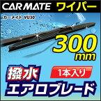 ワイパーブレード|カーメイト(CARMATE)VU30撥水エアロブレード300mm|ワイパー撥水|カーライフ創造研究所|カー用品便利|