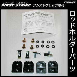 カーメイト アダプター ブラック FIRSTSTRIKE ファースト ストライク ホルダー