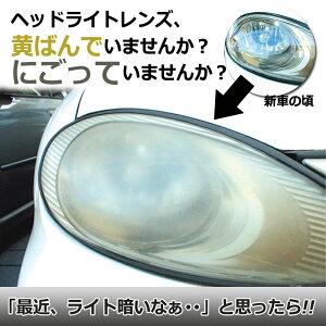 ヘッドライトクリーナー|カーメイト(CARMATE)C6ヘッドライトレンズクリア復活剤磨き剤クリーナー|ヘッドライト黄ばみ|カーライフ創造研究所|カー用品便利|