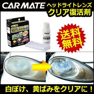ヘッドライトクリーナー|カーメイト(CARMATE)C6ヘッドライトレンズクリア復活剤磨き剤クリーナー|ヘッドライト黄ばみ|カーライフ創造研究所