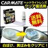 ヘッドライトクリーナー カーメイト C6 ヘッドライトレンズクリア復活剤磨き剤クリーナー ヘッドライト 黄ばみ取り 解消