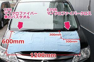 洗車クロス|カーメイト(CARMATE)C68マイクロファイバー車のバスタオル|ウエス|タオルマイクロファイバー