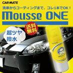 泡の洗車コーティング|カーメイト(CARMATE)C77ムースワン(mousseONE)350mlフルセット|マイクロファイバークロス仕上げ用タオルスポンジ付き|カー用品便利|カー用品洗車