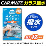 ガラス撥水剤 カーメイト C82 エクスクリア 撥水スプレー 耐久タイプ ガラスコーティング 撥水 カー用品 洗車