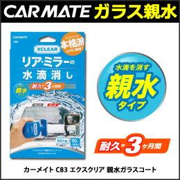 親水 コーティング剤|カーメイト(CARMATE) C39 リア・サイド・ミラー用親水ガラスコート|ガラスコーティング