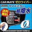サイドミラー超撥水剤 カーメイト C85 エクスクリア ゼロワイパー サイドミラー用 ガラスコーティング 撥水 カー用品 洗車