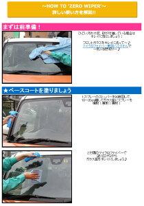 フロントガラス超撥水剤|カーメイト(CARMATE)C86エクスクリアゼロワイパーフロント用フルセット|ガラスコーティング|撥水|カー用品洗車|お手入れ|カーライフ創造研究所|カー用品便利|