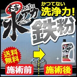 カーメイト C48 水アカ鉄粉シャンプー