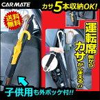 傘ケース|カーメイト(CARMATE)CZ34カサイレ5|ブラック|車傘入れ|車内収納|カーライフ創造研究所