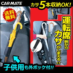 車用の傘入れ