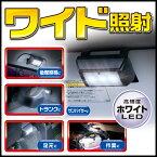 電池式LED|カーメイトCZ403LEDライトマルチタイプワイド|配線不要の電池式LEDライト|カーライフ創造研究所|カー用品便利|