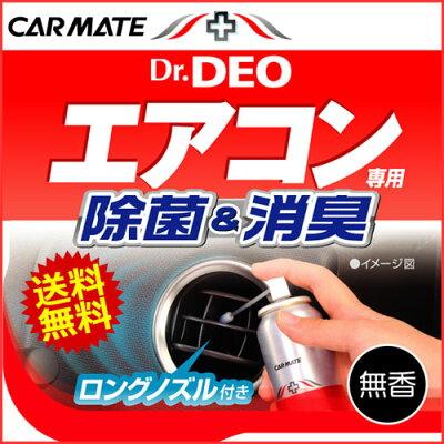 【送料無料】消臭剤 車|カーメイト D172 ドクターデオ(Dr.DEO)エアコンスプレータイプ 無香...