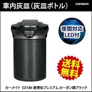 車 灰皿|カーメイト(CARMATE) DZ186 愛煙缶プレミアム(Premium)カーボン調ブラック|灰皿ボトルタイプ|ブルーLED|ソーラー電池|カーライフ創造研究所|カー用品 便利|カー用品 灰皿|