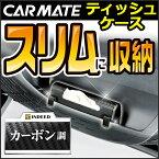 ティッシュケース車|カーメイトDZ267どこでもティシューケーススリムカーボン調|車内ティッシュケース|ティッシュカバー|カーライフ創造研究所|カー用品便利|