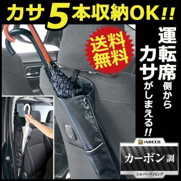 カサ入れ 車 傘入れ 傘ケース 車 カーメイト DZ280 カサイレ カーボン調 車内用品 傘入れ 取付簡単 カーボン調デザイン