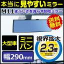 ルームミラー カーメイト M11 3000R 290mm ブルー鏡 パーフェクトミラー 防眩鏡 バックミラー 車 ルームミラー