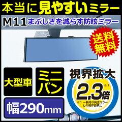 ルームミラー ブルー|カーメイト(CARMATE) M11 290mm 3000Rパーフェクトミラー ブルー防眩鏡|バックミラー|車 ルームミラー|カーライフ創造研究所|カー用品 便利|