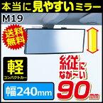 ルームミラー|カーメイト(CARMATE)M19|240mm3000Rパーフェクトミラー縦ワイド|バックミラー|車ルームミラー|
