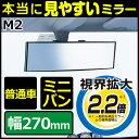 ルームミラー カーメイト M2 3000R 270mm 高反射鏡 パーフェクトミラー ブラック バックミラー 車 ルームミラー